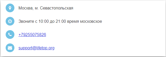 контакты LifeTop