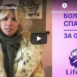 Видео отзыв Ирины