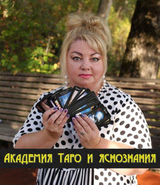 Академия Таро и яснознания