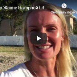 Видео отзыв Марии