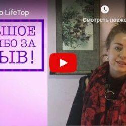 Видео отзыв Натальи