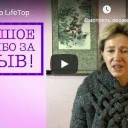 Видео отзыв Ольги